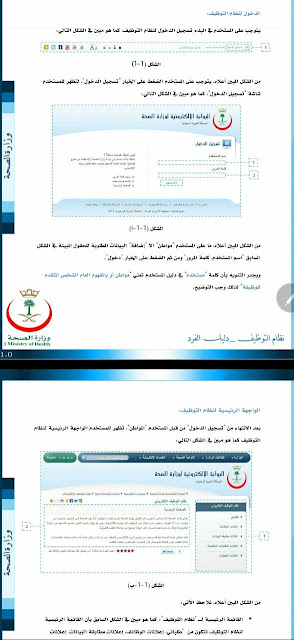 بوابة التوظيف السعودية