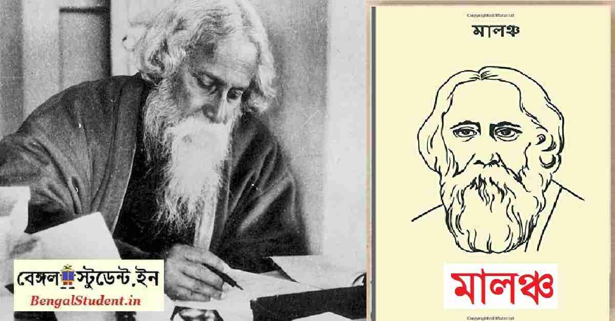 মালঞ্চ - Malancha by Rabindranath Tagore PDF Download
