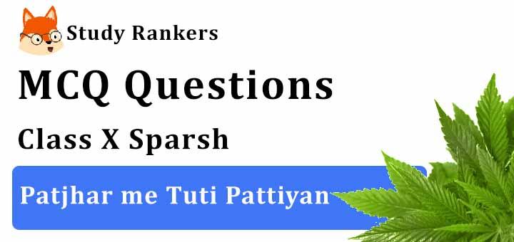 MCQ Questions for Class 10 Hindi: Ch 16 पतझर में टूटी पत्तियाँ स्पर्श