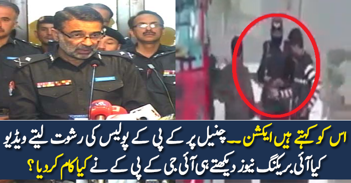 What IG KPK Did With KPK Police Taking Bribe