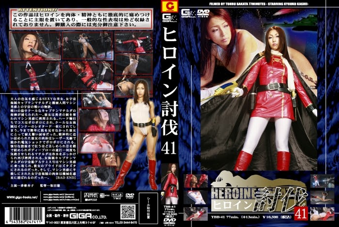 TBB-41 Heroine Suppression Vol. 41
