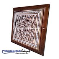 Hiasan Dinding Kaligrafi Ayat Kursi Minimalis Ukir Kufi