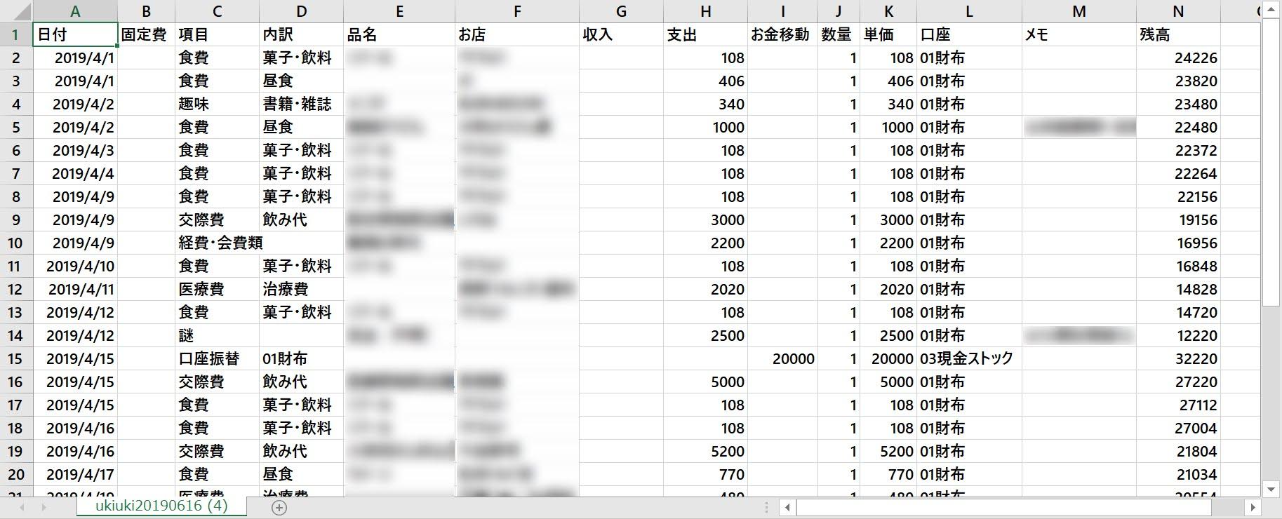 家計 簿 オンライン うきうき