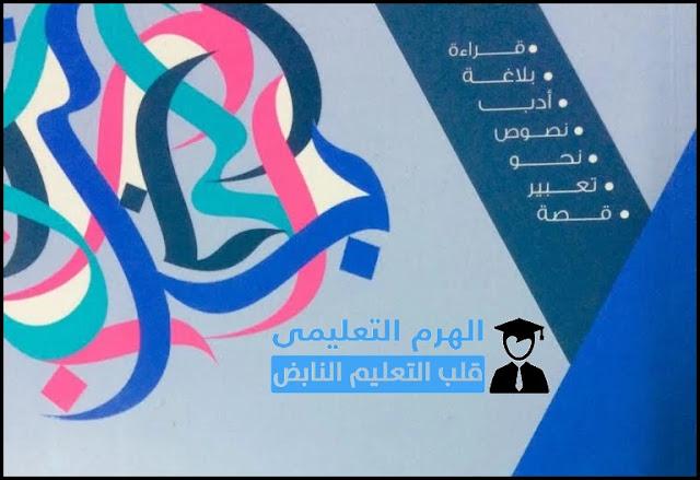 كتاب الامتحان فى اللغة العربية للصف الاول الثانوى