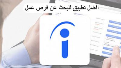 افضل تطبيق للبحث عن وظائف شاغرة في الدول العربية