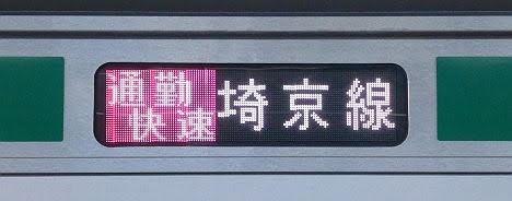 埼京線 通勤快速 新宿行き2 E233系(2019.11ダイヤ改正で激減)