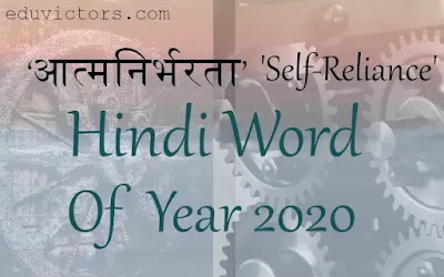 'आत्मनिर्भरता' means 'Self-Reliance' - Hindi Word Of Year 2020 (#GeneralAwareness)(#Hindi)#India #eduvictors #compete4exams