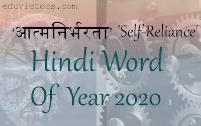 'आत्मनिर्भरता' means 'Self-Reliance' - Hindi Word Of Year 2020 (#GeneralAwareness)(#Hindi)#India #eduvictors #compete4exams