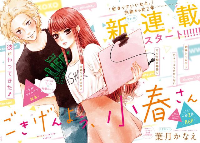 Kanae Hazuki, autora de Sukitte Ii na Yo., começa nova série