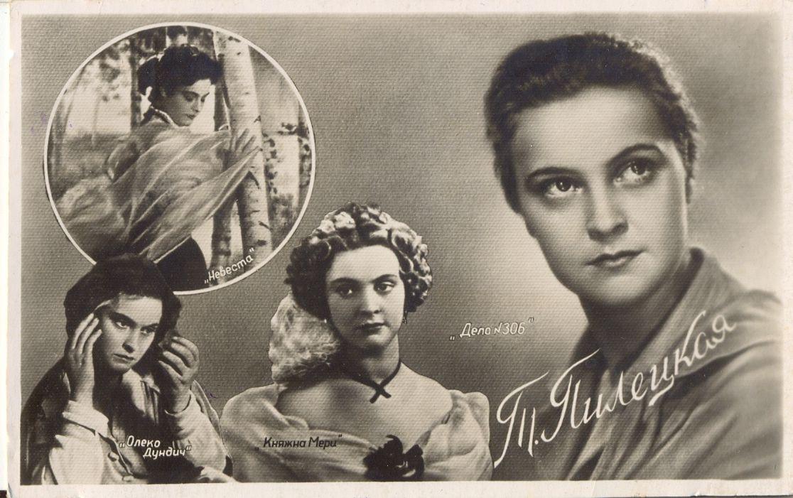 Старинные открытки с артистами, прикосновения