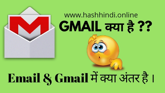 Gmail Vs Email
