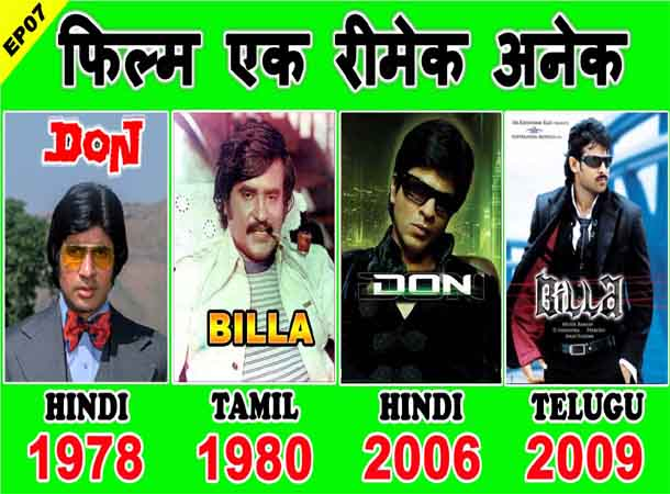 Don Movie Unknown Interesting Facts & It's All Remake Movies List – Amitabh Bachchan 1978 Bollywood