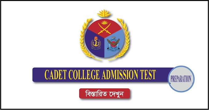 Cadet College Admission 2021 Preparation Part 2