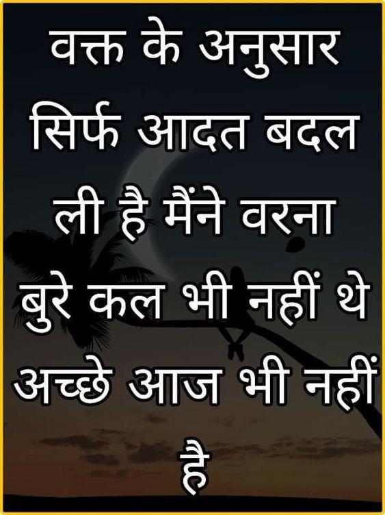 Sad Status In Hindi For Life Whatsapp