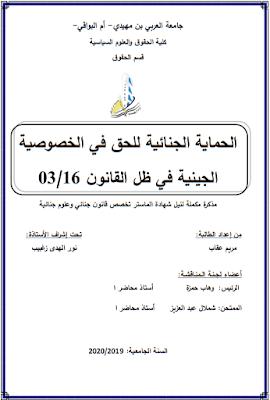 مذكرة ماستر: الحماية الجنائية للحق في الخصوصية الجينية في ظل القانون 16/03 PDF