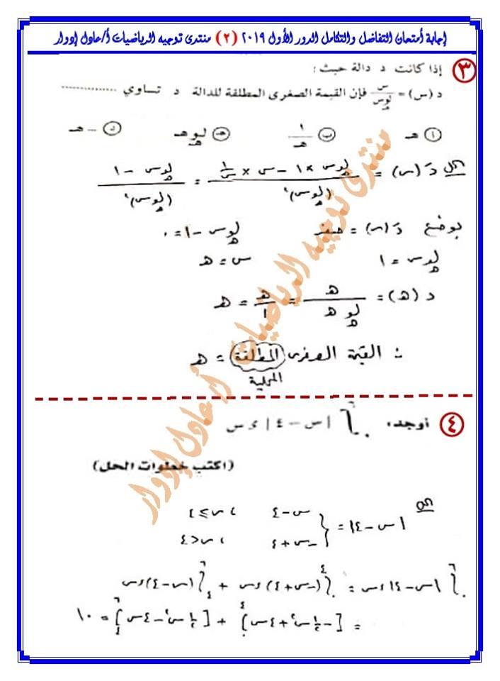 نموذج إجابة امتحان التفاضل والتكامل للثانوية العامة 2019 2