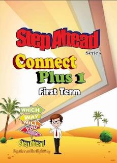تحميل كتاب ستيب أهيد كونكت بلس 1 الصف الأول الابتدائي الترم الأول step ahead connect plus 1 primary 1 term 1