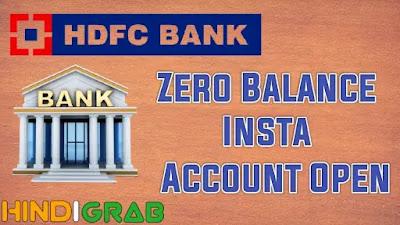 HDFC Bank में जीरो बैलेंस अकाउंट कैसे खोले?