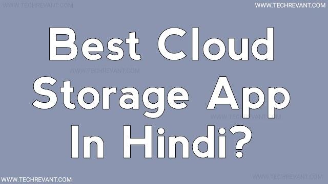 Free 50GB Cloud Storage Apps In Hindi? Cloud Storage Kya Hain In Hindi?