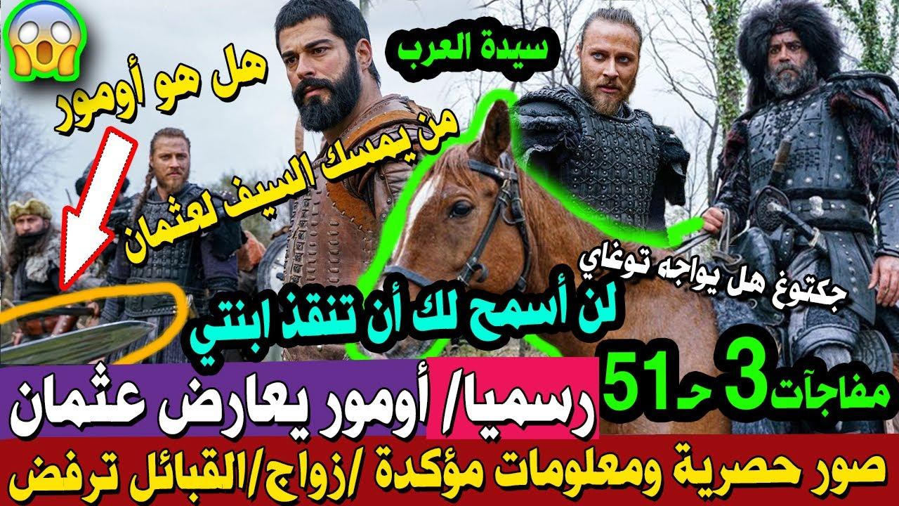 مسلسل المؤسس عثمان الحلقة 51 جزء 3 إعلان 100% أومور يخالف عثمان