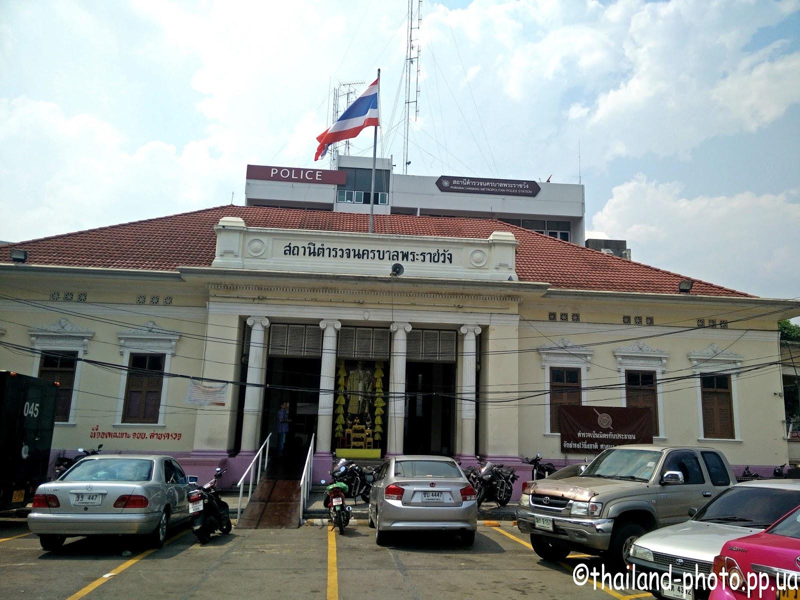 Полицейский участок Бангкока