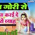 Radhika Gori Se Lyrics (Hindi /English) - Vandana Bhardwaj, Rajesh Lohiya