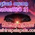 Lagna Palapala Ada Dawase  | ලග්න පලාපල | Sathiye Lagna Palapala 2020 | 2020-09-21