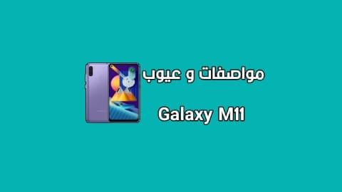 سعر و مواصفات SAMSUNG Galaxy M11 - مميزات و عيوب هاتف سامسونج جالاكسي ام 11