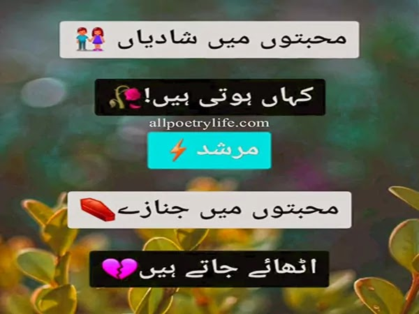 Status for whatsapp in urdu | Whatsapp status in urdu  poetry sad