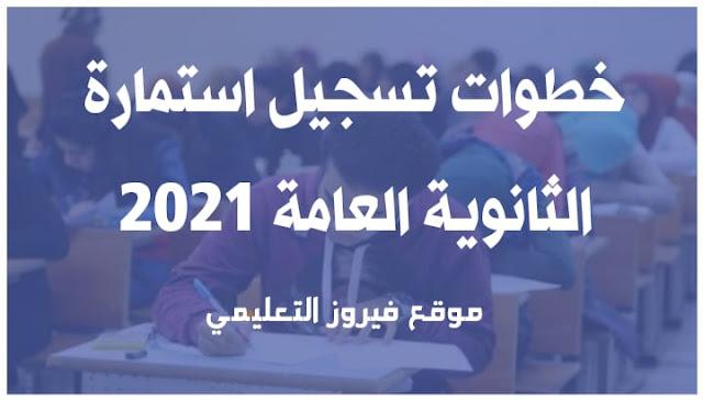 خطوات تسجيل استمارة التقدم لامتحانات الثانوية العامة 2021