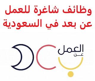 تقوم وزارة الموارد البشرية وبشكل دوري , بطرح العديد من الوظائف الشاغرة للجنسين , من مختلف المؤهلات العلمية , ومن كافة التخصصات , للعمل عن بعد لدى مؤسسات وشركات في القطاعين العام والخاص داخل الملكة العربية السعودية الوظائف الشاغرة تشمل على سبيل المثال لا الحصر: - خدمة عملاء - مراقب عام - مندوب مشتريات - كاتب علاقات عامة - مسؤول علاقات الأفراد - مترجمة - أخصائي تسويق - كاتب بيانات عام - كاتب بيانات - كاتب أجور - مندوب تسويق ميداني - محاسب - التسويق الالكتروني - مندوبة تسويق - كاتب إداري - مدقق حسابات - إداري تقارير - مساعد إداري - كاتب ملفات - مندوبة مبيعات - كاتب إداري عام - اختصاصي تسويق الكتروني - موظف إداري - كاتب شؤون الموظفين - مسؤول تأمين - مسؤول إداري - مختصة مبيعات هاتفية - موظف دعم عملاء - مسؤول تسويق - مدير تسويق - مشرف جودة - كاتب تكاليف - مدخلة بيانات - مسوقة - تصميم داخلي - أمين وثائق ومحفوظات - مصمم دعاية ونشر - تصميم جرافيك - ترجمة - تدقيق لغوي - كتابة المحتوى - وغيرها العديد من الوظائف الأخرى للتـقـدم لأيٍّ من الـوظـائـف أعـلاه اضـغـط عـلـى الـرابـط هنـا