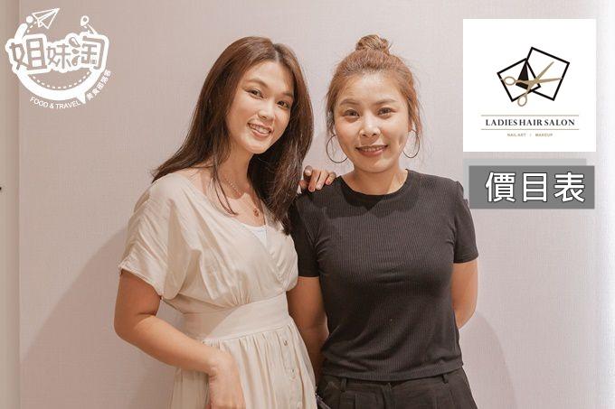 高雄沙龍推薦-LADIES hair salon價目表