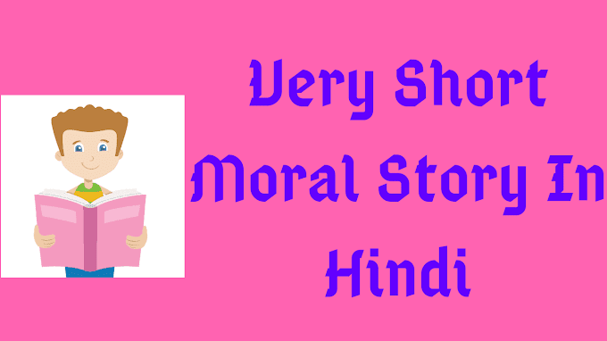 Very Short Moral Story In Hindi