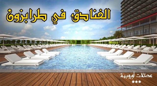 الفنادق في طرابزون