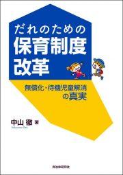 書籍:だれのための保育制度改革 無償化・待機児童解消の真実