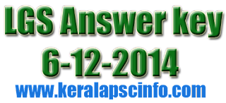 Download Kerala PSC Last Grade Servant Answer key . Kerala PSC LGS Examination conducted today (6 Dec 2014). Today Last Grade Examination conducted in Kollam and Thrissur, Download Kerala PSC Last Grade Servant Answer key 2014, Download PSC LGS  Answer key 6-12-2014, Last Grade Servant Answer key Kollam and Thrissur, Kerala PSC Last Grade Servant Solved paper 6/12/2014