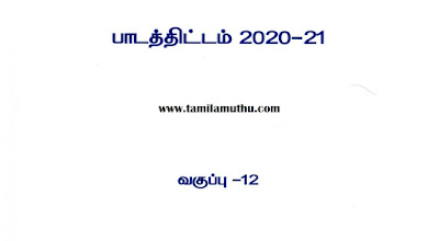 12th New Syllabus Full-Text Book for All Subject  Tamil Medium - 2021