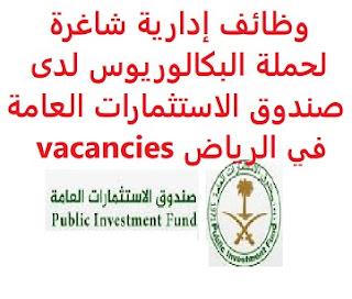 وظائف السعودية وظائف إدارية شاغرة لحملة البكالوريوس لدى صندوق الاستثمارات العامة في الرياض vacancies وظائف إدارية شاغرة لحملة البكالوريوس لدى صندوق الاستثمارات العامة في الرياض vacancies  يعلن صندوق الاستثمارات العامة, عن توفر وظائف إدارية شاغرة لحملة البكالوريوس, للعمل لديه في الرياض وذلك للوظائف التالية: مساعد الاستثمارات العامة ويشترط في المتقدم للوظيفة ما يلي: المؤهل العلمي: بكالوريوس أو ماجستير في المالية، الاقتصاد، الهندسة، إدارة الأعمال أو ما يعادله الخبرة: ثلاث سنوات على الأقل من العمل في مجال ذي صلة, في أفضل الشركات أن يجيد كتابة التقارير باللغة الإنجليزية, إضافة لمهارات العرض والتواصل للتقدم إلى الوظيفة اضغط على الرابط هنا  أنشئ سيرتك الذاتية     أعلن عن وظيفة جديدة من هنا لمشاهدة المزيد من الوظائف قم بالعودة إلى الصفحة الرئيسية قم أيضاً بالاطّلاع على المزيد من الوظائف مهندسين وتقنيين محاسبة وإدارة أعمال وتسويق التعليم والبرامج التعليمية كافة التخصصات الطبية محامون وقضاة ومستشارون قانونيون مبرمجو كمبيوتر وجرافيك ورسامون موظفين وإداريين فنيي حرف وعمال