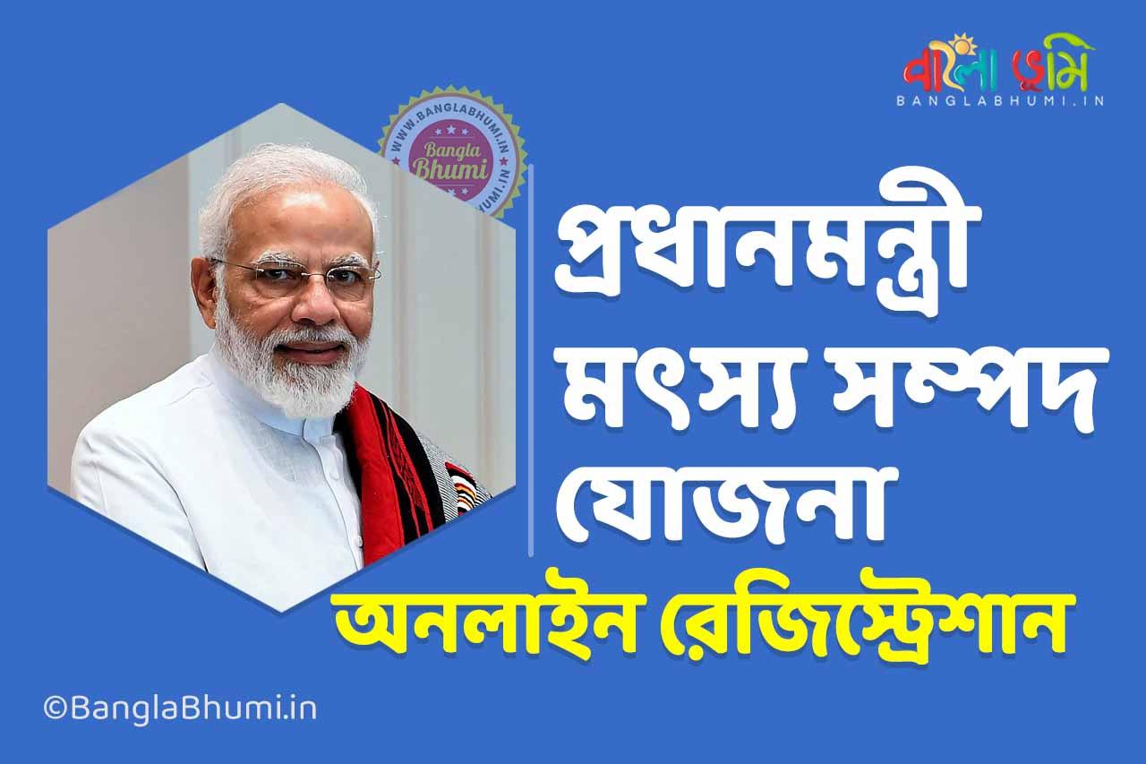 Pradhan Mantri Matsya Sampada Yojana - PMMSY Yojana