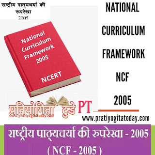 raashtreey paathyacharya rooparekha, ncf-2005-in-hindi