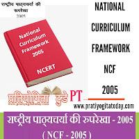 raashtreey paathyacharya rooparekha, ncf-2005-in-hindi