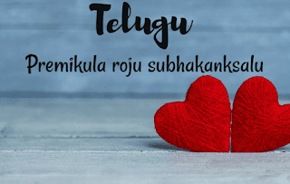 Happy Valentines day image in Telugu