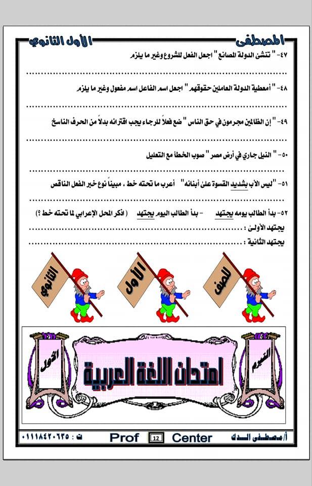 امتحان الفصل الدراسي الأول للصف الأول الثانوي (لغة عربية) نظام جديد أ/ مصطـفـى حامــد الــدِك 12