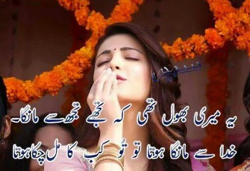 whatsapp status for best friend 2017 all urdu shayari ye meri bhool thi ke tujhe tujse maanga