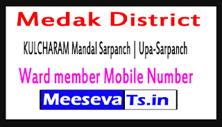 KULCHARAM Mandal Sarpanch | Upa-Sarpanch | Ward member Mobile Numbers Medak District in Telangana State