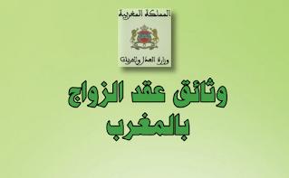 وثائق عقد الزواج بالمغرب لسنة 2020 / 2021