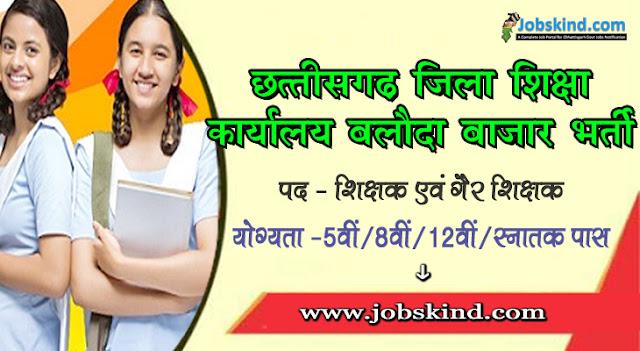 Cg DEO Baloda Bazar Recruitment 2020 Chhattisgarh Govt Job Advertisement MDV Govt. English Medium School Daupara Baloda Bazar Recruitment All Sarkari Naukri Information Hindi.