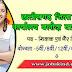 Cg DEO Baloda Bazar Recruitment 2020 | 25 अंग्रेजी माध्यम शिक्षक एवं गैर शिक्षक पदों की भर्ती, अंतिम तिथि 13 जुलाई 2020