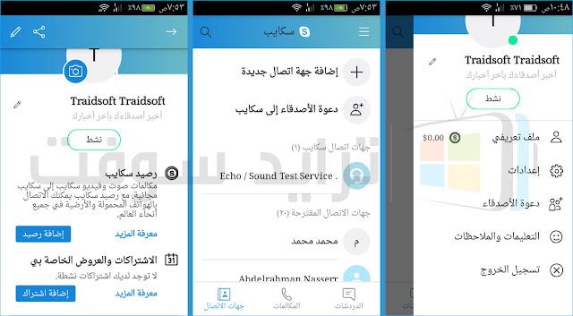 تطبيق Skype أخر اصدار مجاني للموبايل
