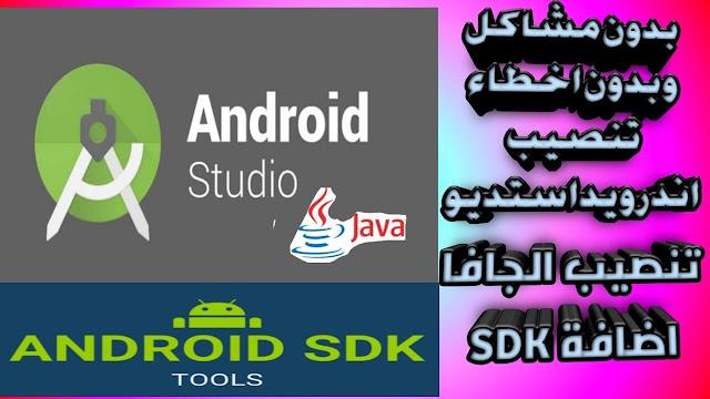 كيفية تحميل وتنصيب برنامج أندرويد ستوديو Android Studio